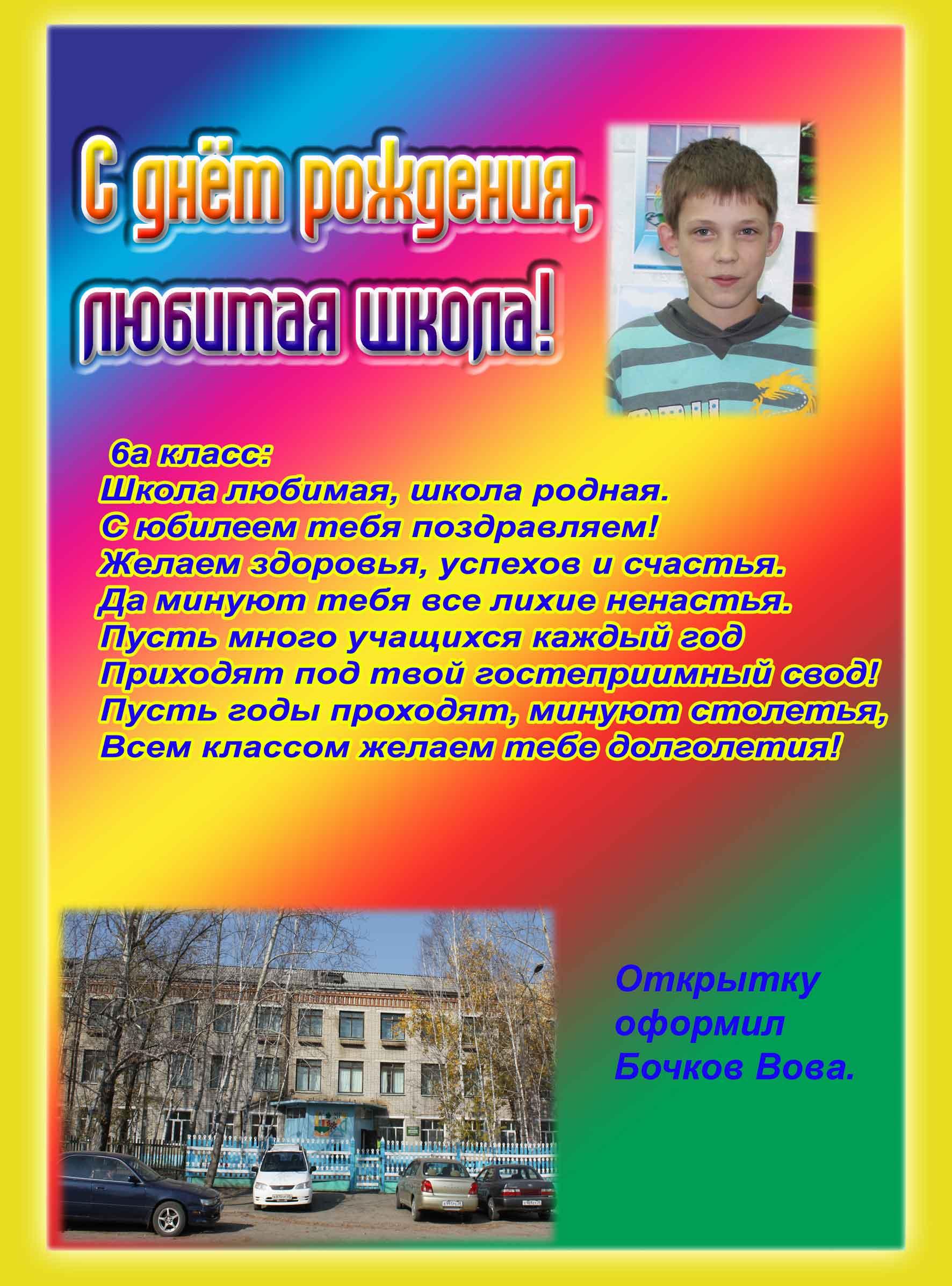 Поздравления с днём рождения школы