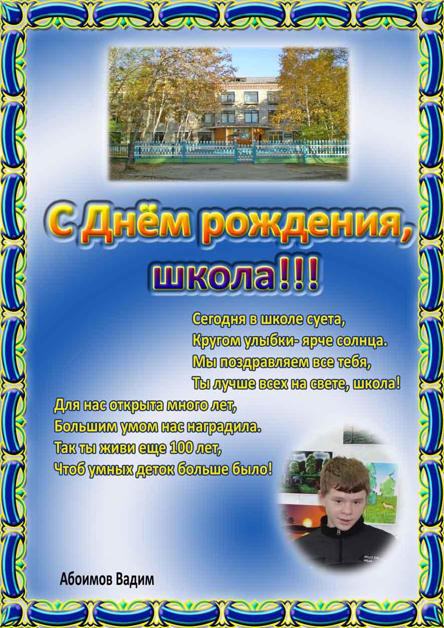 Поздравление к юбилею школы от учеников начальной школы