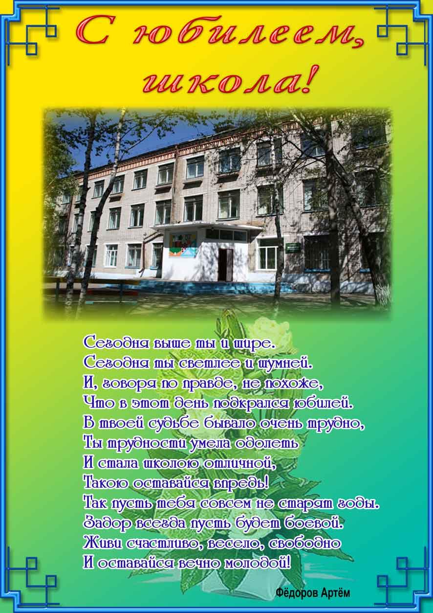 Поздравление школе в стихах с юбилеем 66